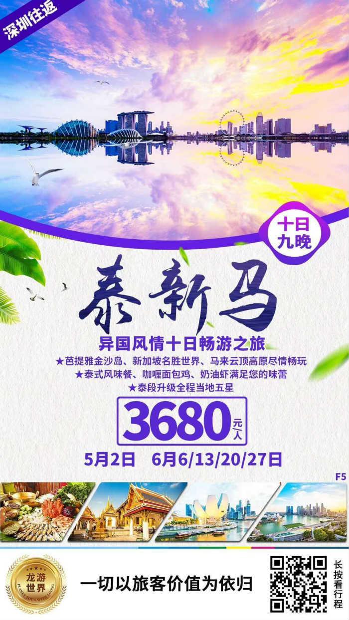 国旅 团购 五月新马泰旅游线路报价总汇  内容 数量 原价 团购价 五月